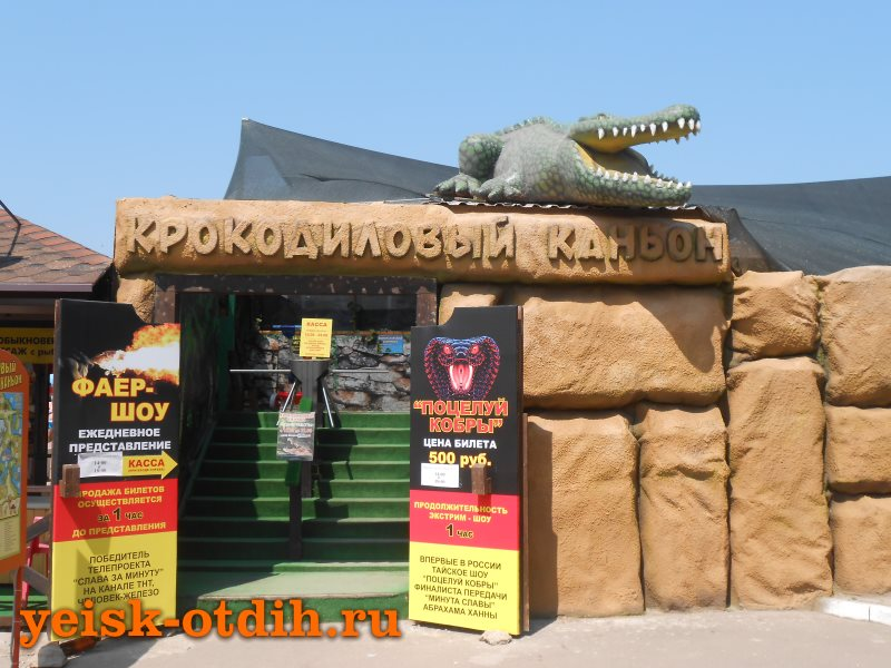 крокодиловый каньон 1