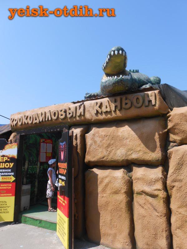 крокодиловый каньон 4