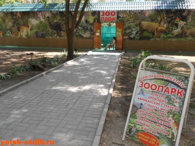 зоопарк в парке поддубного в ейске