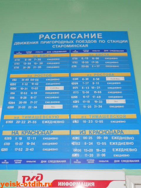 расписание пригородных поездов староминская 2015