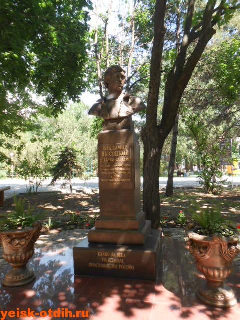 памятник высоцкому ейск
