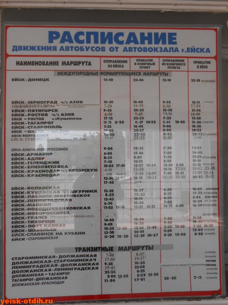 нокии маршруты автобусов саратов краснодар и стоимость билета документа: Примерная форма