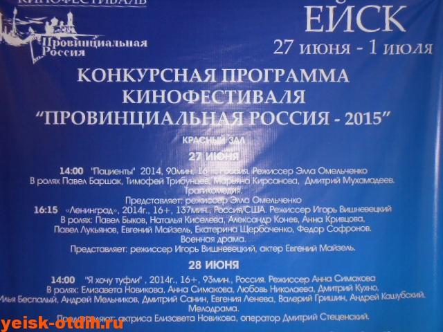 кинофестиваль провинциальная россия ейск