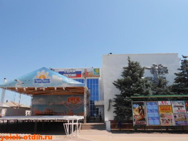 городской дворец культуры ГДК ейск