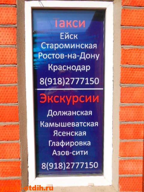 экскурсии мини гостиница У Азовского моря ейск