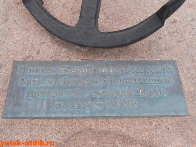 памятник морякам ейск
