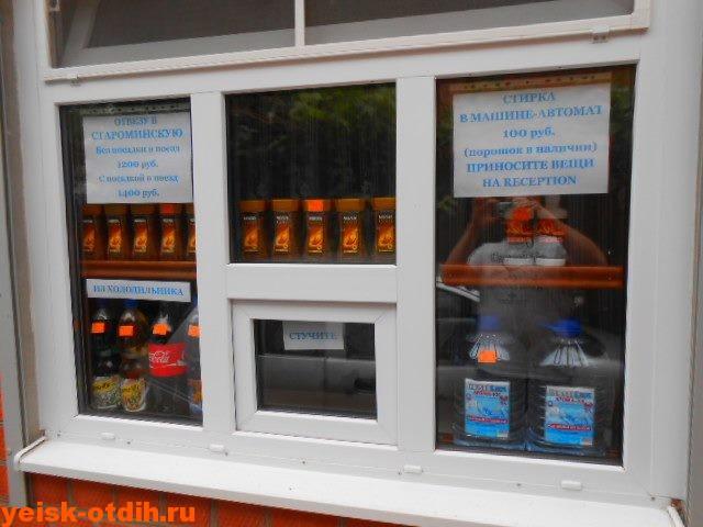 продажа продуктов в мини гостинице У Азовского моря ейск