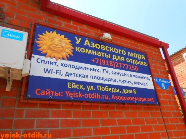 семейная мини гостиница У Азовского моря Ейск