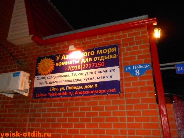Мини гостиница У Азовского моря Ейск