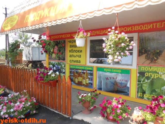 продажа фруктов овощей от производителя в ейске