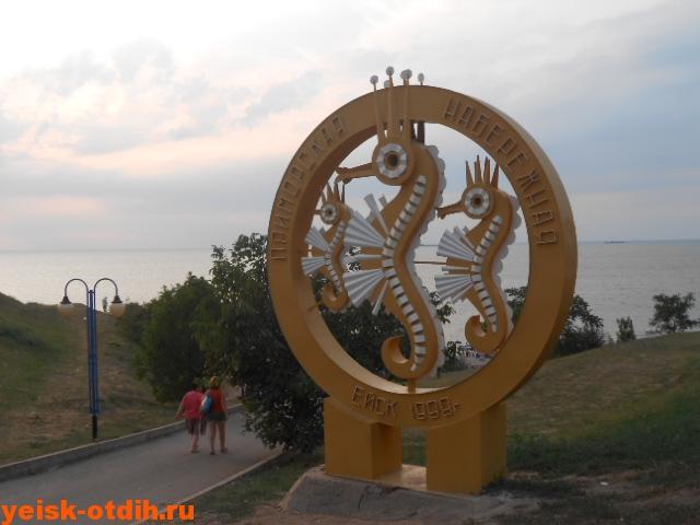 таганрогская набережная в ейске стелла