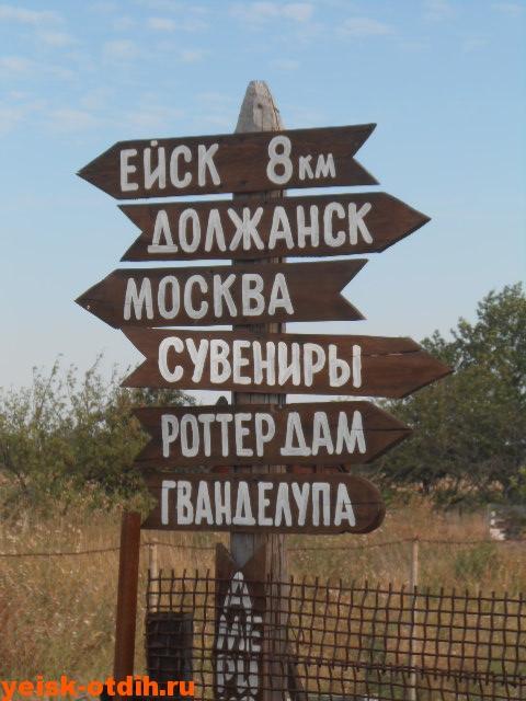 по дороге в должанку