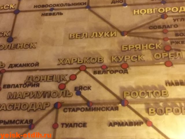 поезд 245 петербург ейск