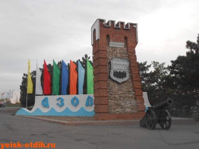 экскурсия в Азов