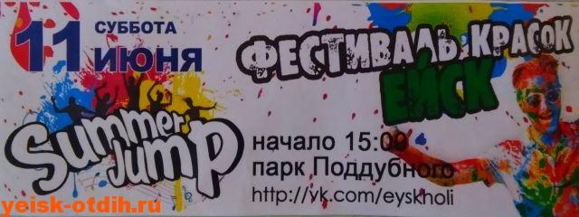 Фестиваль красок ейск билет