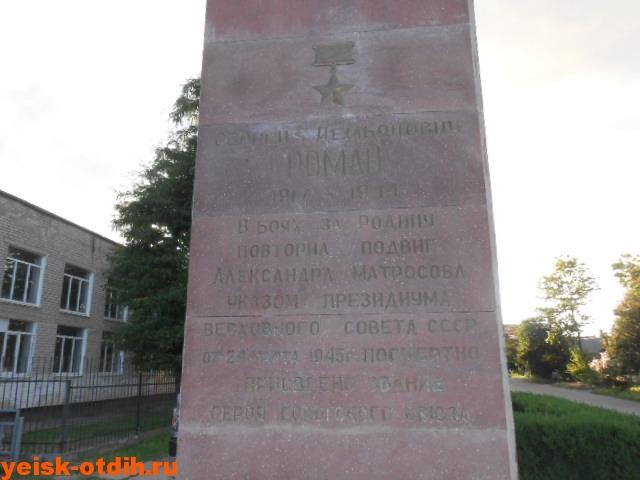 памятник Сергею Роману в Ейске