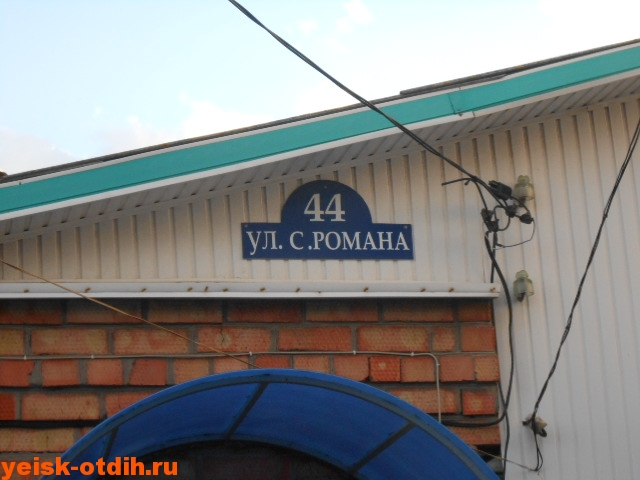 улица С.Романа в Ейске