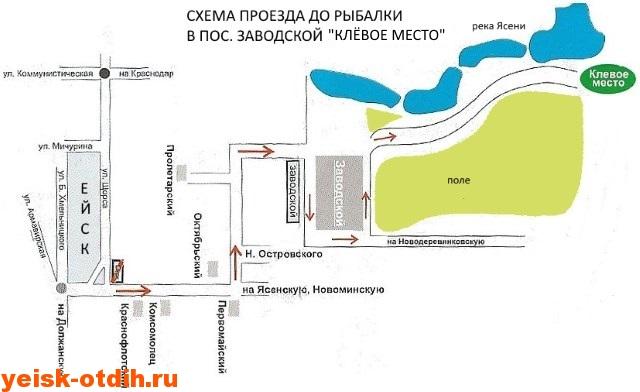 ryibalka-eysk-zavodskoy-shema-proezda