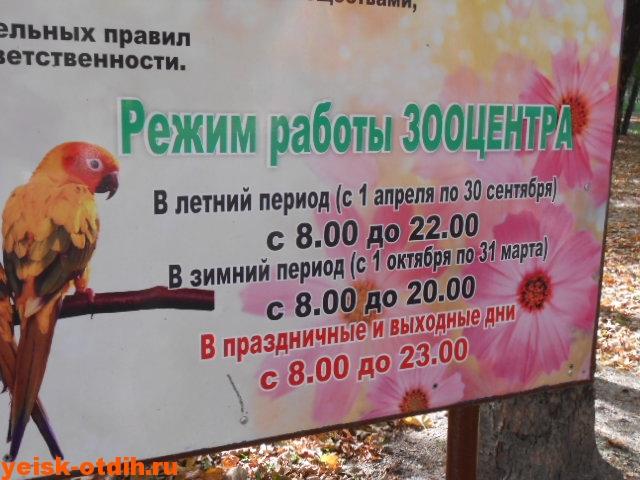 режим работы зоопарка станицы каневская