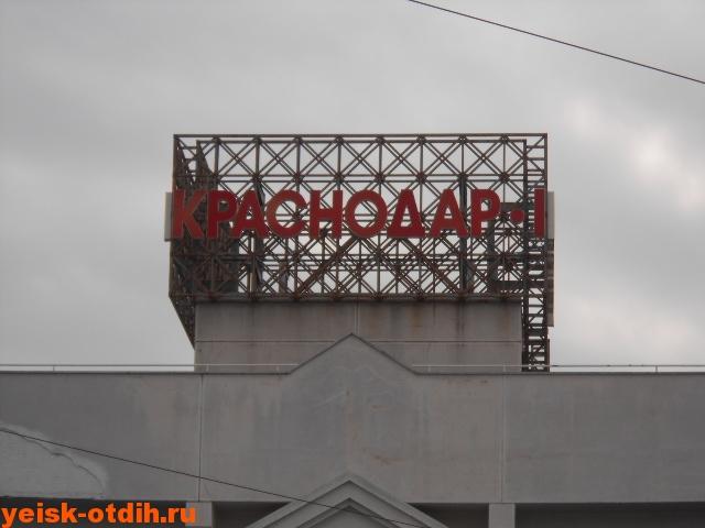 жд вокзал краснодара